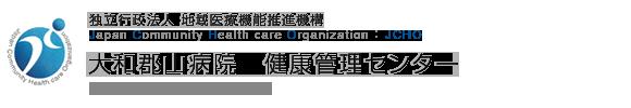 独立行政法人 地域医療機能推進機構 Japan Community Health care Organization 大和郡山病院 健康管理センター Yamato Koriyama Hospital