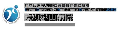 独立行政法人 地域医療機能推進機構 Japan Community Health care Organization JCHO 大和郡山病院 Yamato Koriyama Hospital